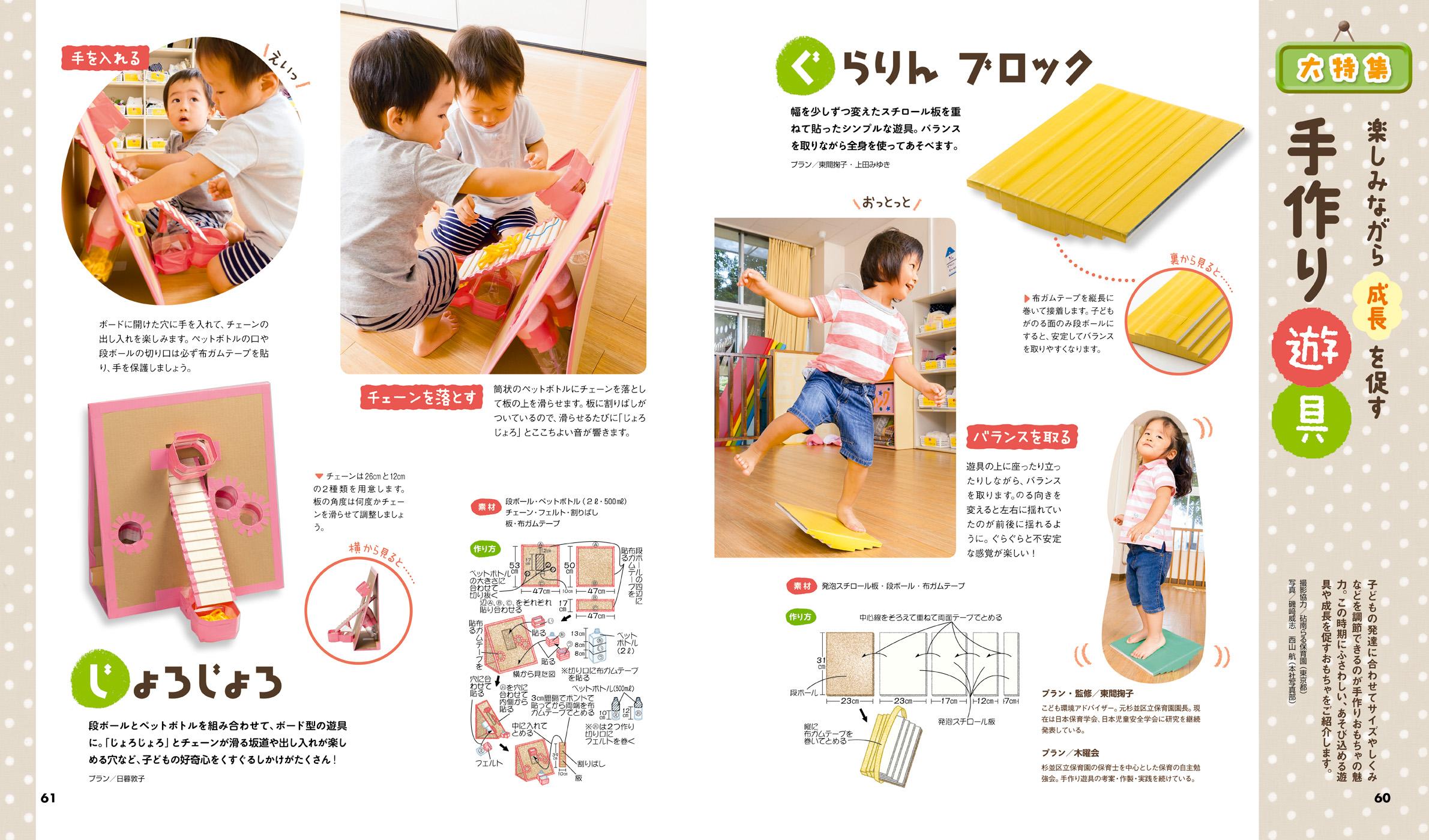 手作り遊具
