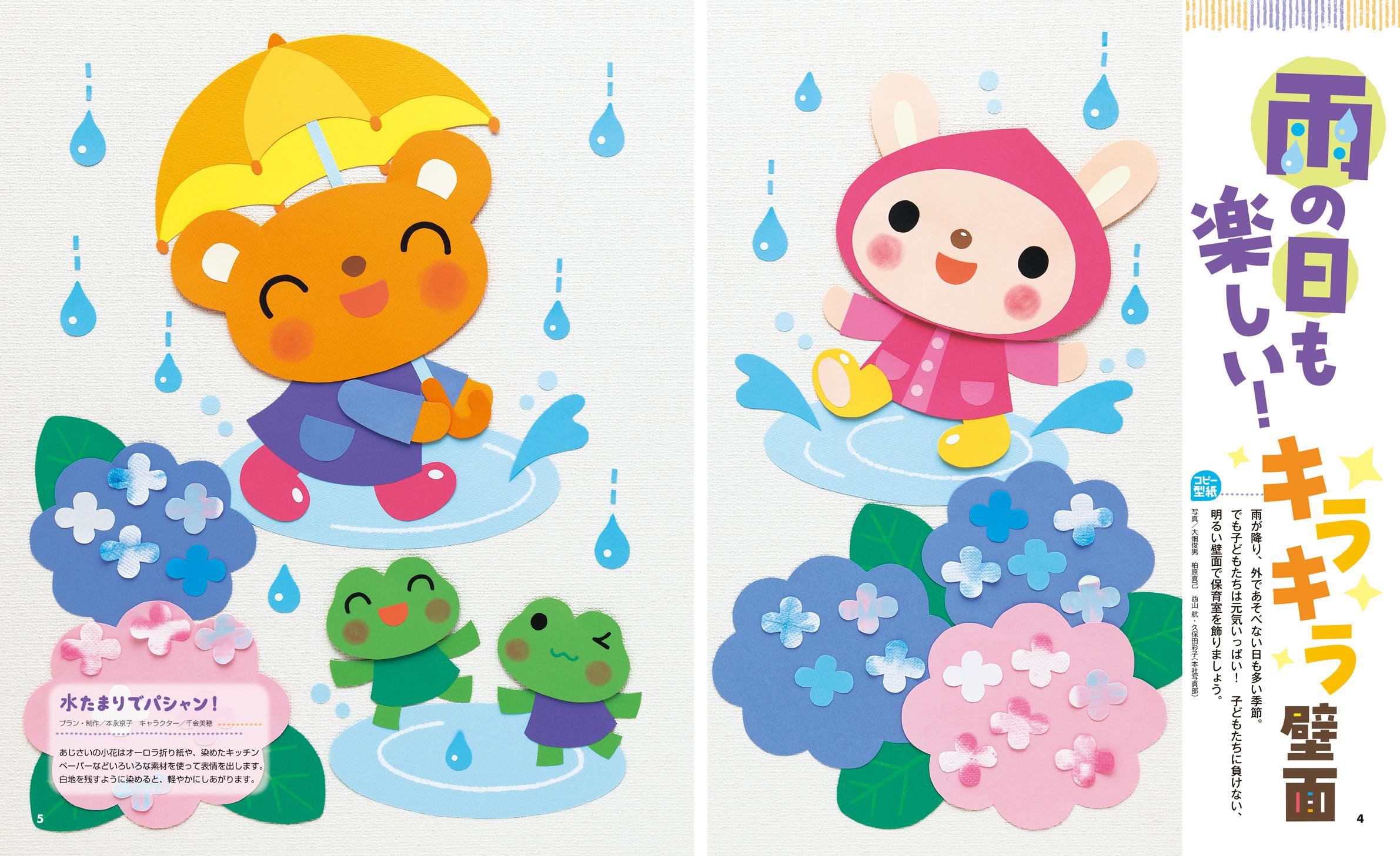 雨の日も楽しい! キラキラ壁面 水たまりでパシャン!