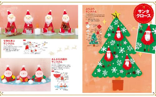 楽しく作ってかわいく飾れる クリスマス製作