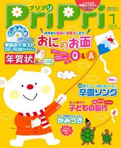 PriPri プリプリ 2014年1月号