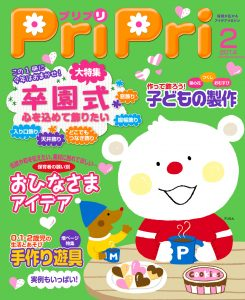 PriPri プリプリ 2014年2月号