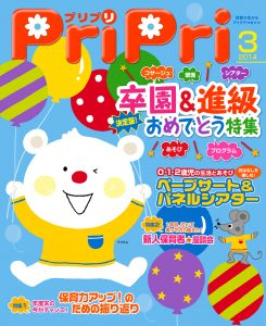 PriPri プリプリ 2014年3月号