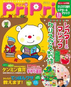 PriPri プリプリ 2014年11月号