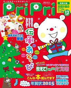 PriPri プリプリ 2014年12月号
