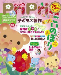 PriPri プリプリ 2015年4月号