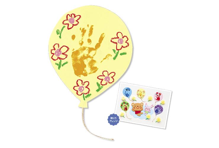 風船~発達の目安3・4歳児