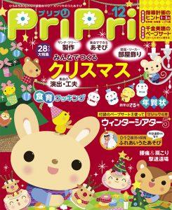 PriPri プリプリ 2015年12月号
