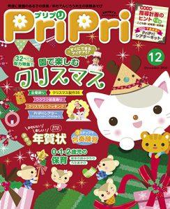 PriPri プリプリ 2016年12月号