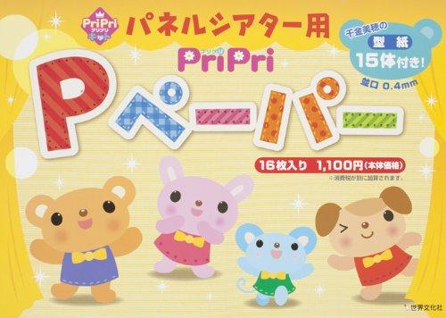 パネルシアター用 PriPri Pペーパー