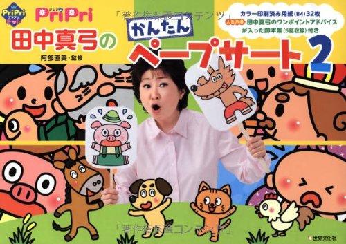 PriPri田中真弓のかんたんペープサート2
