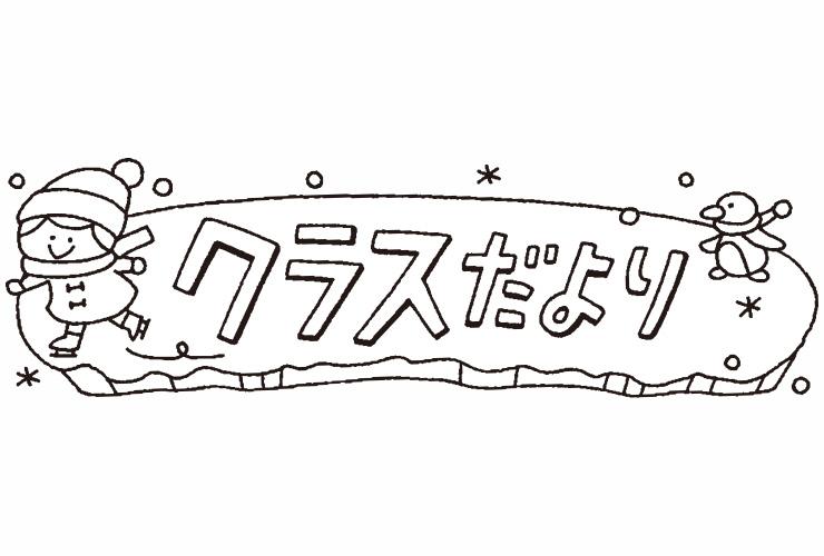 2月の子どものイラスト