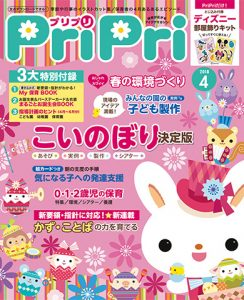 PriPri プリプリ 2018年4月号