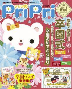 PriPri プリプリ 2018年特別号