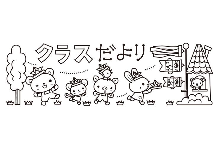 5月の子どものイラスト
