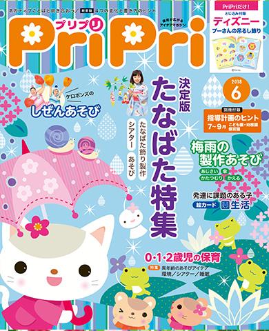 PriPri プリプリ 2018年6月号