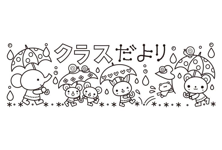 6月の子どものイラスト