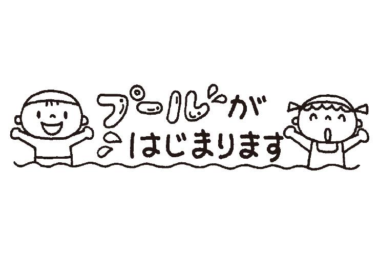 6月の飾り文字