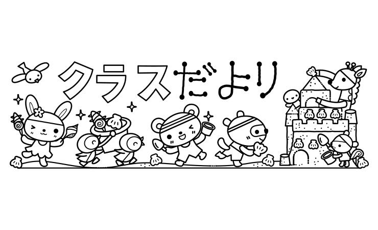 7月の子どものイラスト
