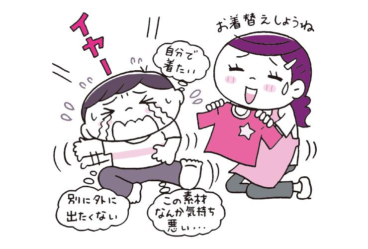 アドラー式保育実践【1】イヤイヤ期を乗り越える!