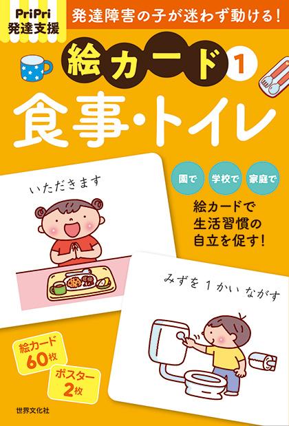 PriPri発達支援 絵カード[1]食事・トイレ
