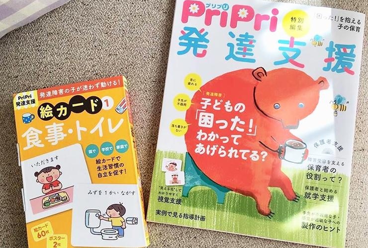 発達障害の子の保育に特化!PriPri新シリーズが誕生