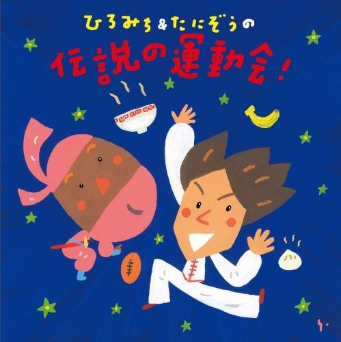 CD・ひろみち&たにぞうの伝説の運動会!