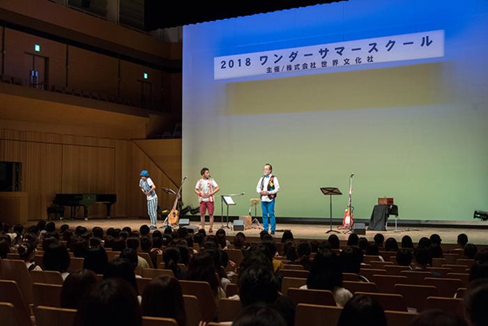 「ワンダーサマースクール2018」東京会場レポート【2日目/後編】