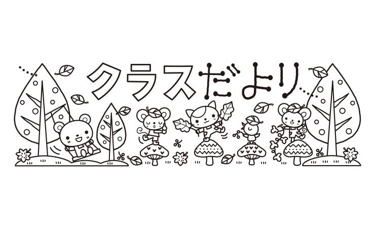 10月の子どものイラスト