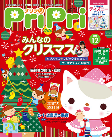 PriPri プリプリ 2018年12月号