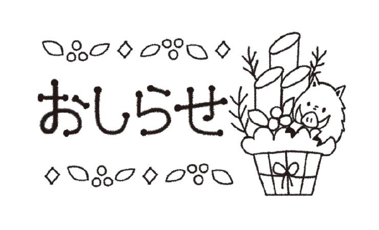 「おしらせ」の飾り文字