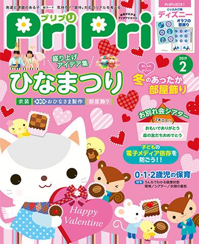 PriPri プリプリ 2019年2月号