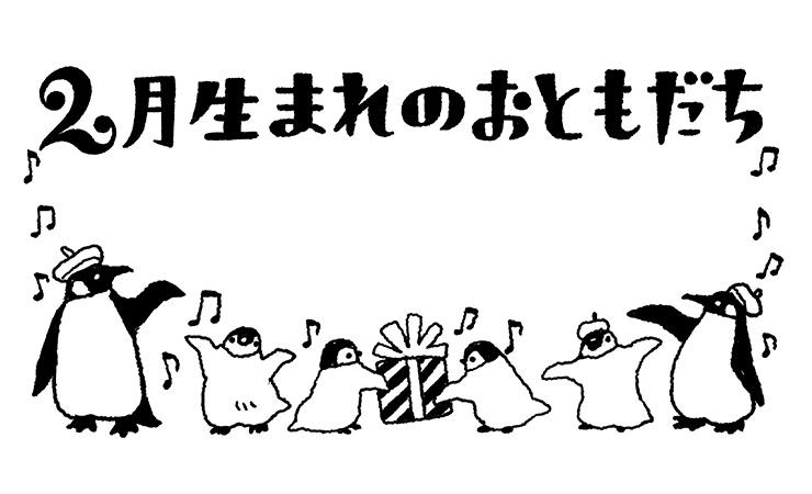 2月の誕生日の飾り文字