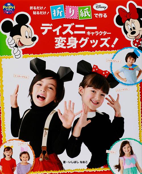 折り紙で作る ディズニーキャラクター変身グッズ!