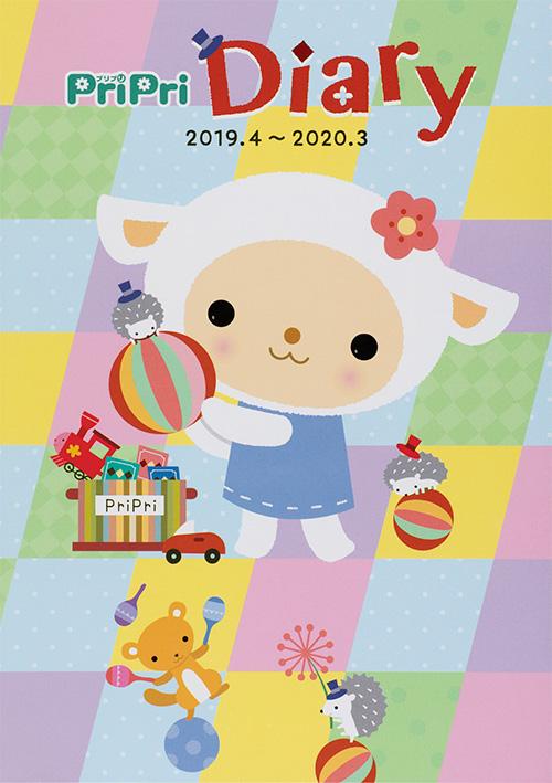 PriPri Diary(プリプリダイアリー) 2019.4~2020.3