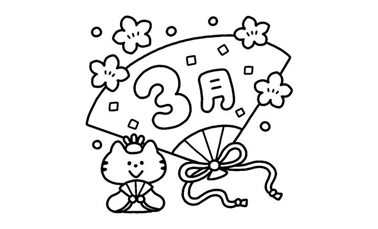 ひなまつりと「3月」の飾り文字