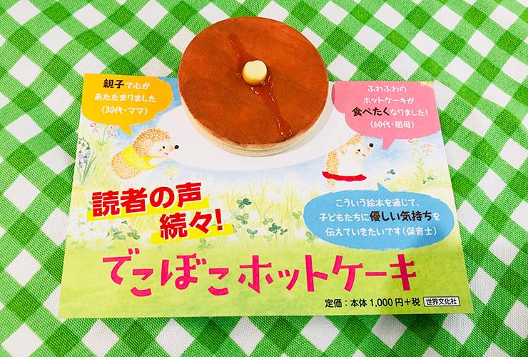 絵本『でこぼこホットケーキ』全国の書店にて絶賛発売中!