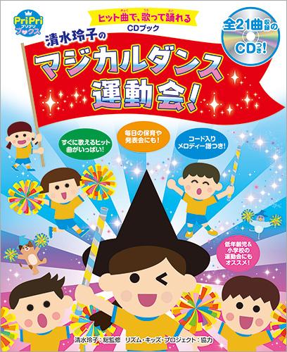 CDブック 清水玲子のマジカルダンス運動会!