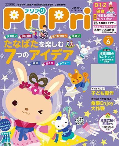 PriPri プリプリ 2019年6月号