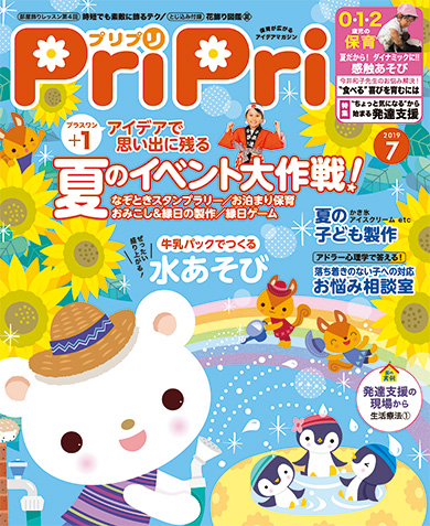 PriPri プリプリ 2019年7月号