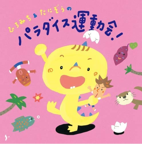 CD・ひろみち&たにぞうのパラダイス運動会!