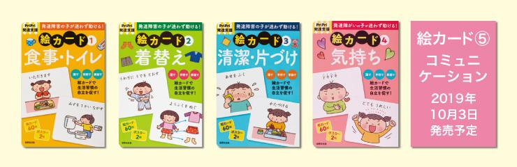 PriPri発達支援 絵カードシリーズ(世界文化社)