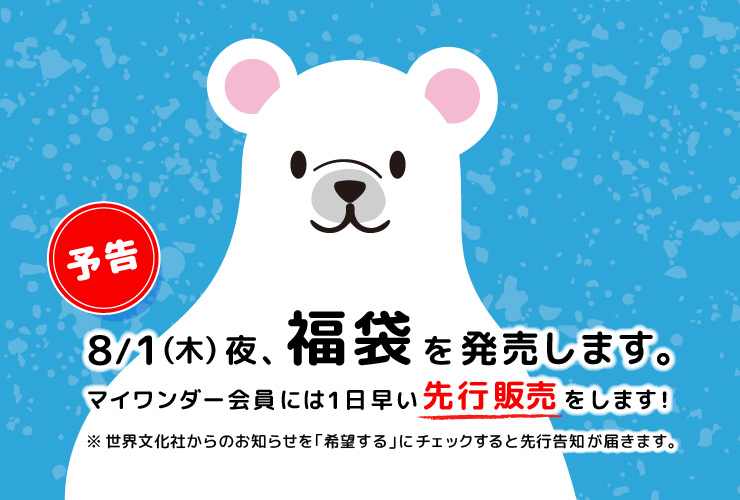 【予告】今すぐ使える『7点7,000円! 真夏の福袋』を会員先行販売します!