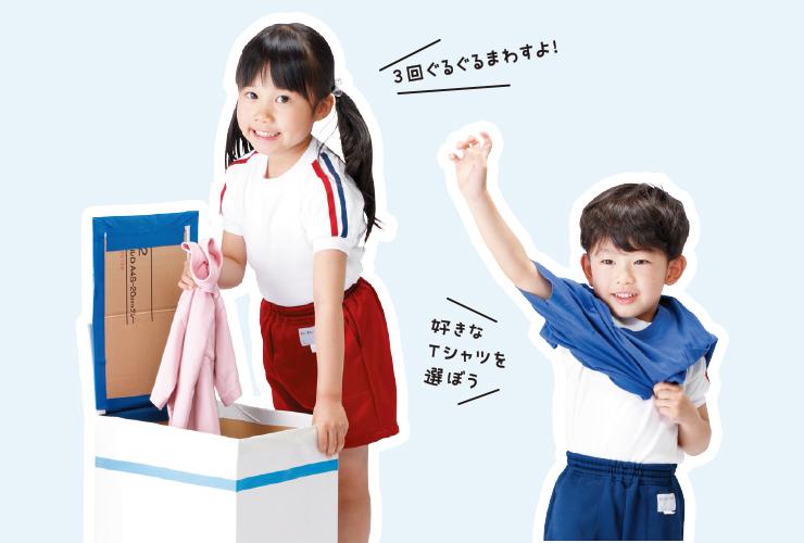 3~5歳のお手伝いレース「洗濯アワアワ大忙し」