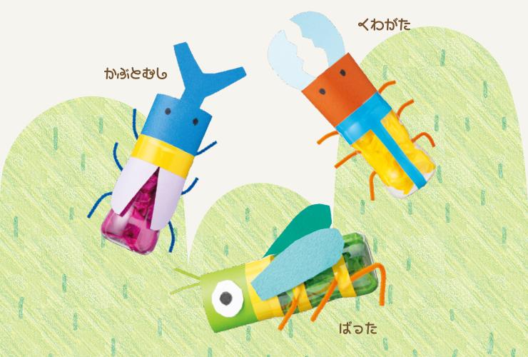 【4・5歳】山へGO!「ミニペットボトルの昆虫」