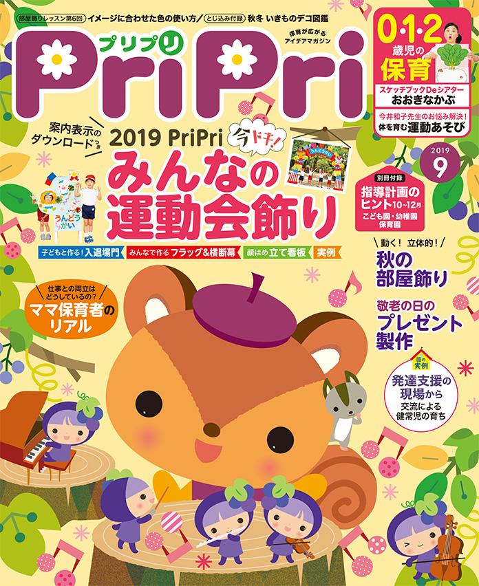 PriPri プリプリ 2019年9月号