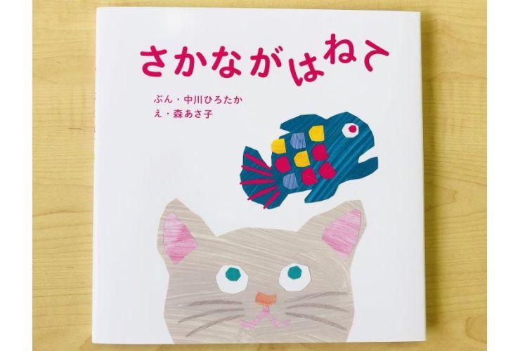 『さかながはねて』が第12回MOE絵本屋さん大賞 「パパママ賞」にノミネート!