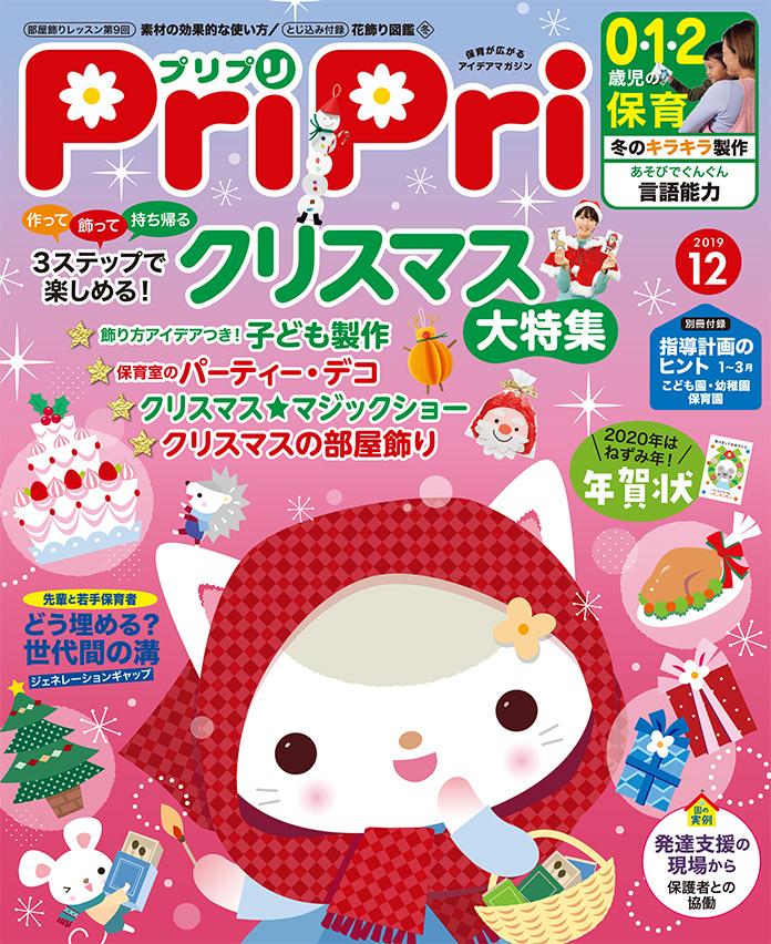PriPri プリプリ 2019年12月号