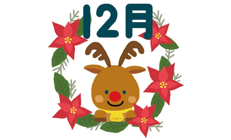 トナカイと12月の飾り文字
