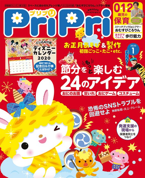 PriPri プリプリ 2020年1月号