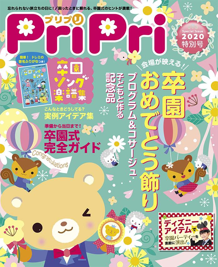 PriPri2020年特別号 発売中です!